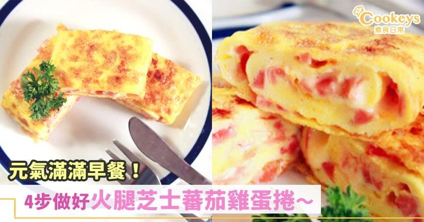 簡易早餐!15分鐘做好火腿芝士蕃茄雞蛋捲~