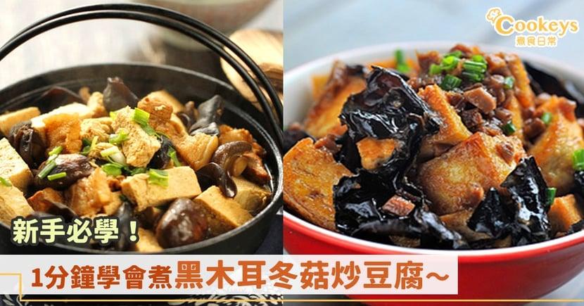 簡易料理!1分鐘學會做黑木耳冬菇炒豆腐~