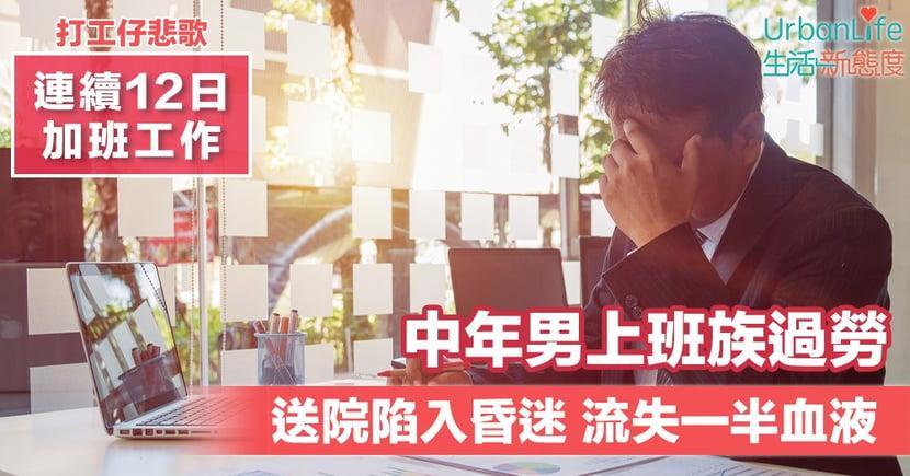 【上班族悲歌】 中年男連續通宵加班12天 送院時缺氧缺血 陷入昏迷