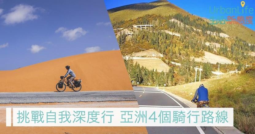【亞洲|單車深度遊】挑戰自我深度行 亞洲4個騎行路線 由簡至難
