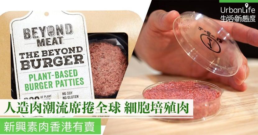 【素食|細胞培殖肉】人造肉潮流席捲全球 新興素肉香港有賣
