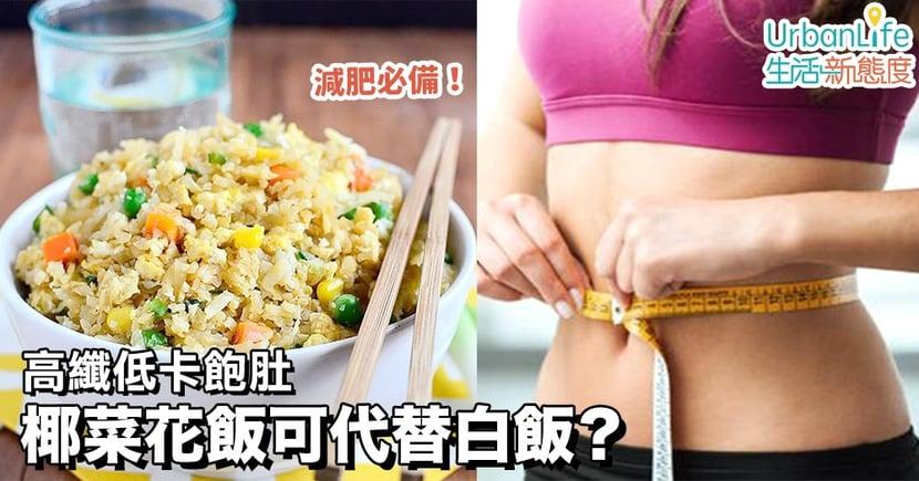 高纖低卡飽肚、減肥大熱之選 椰菜花飯可代替白飯?