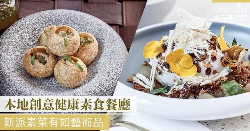 【本地 素食】主廚想法創意獨特 創造出藝術品般的美味素食