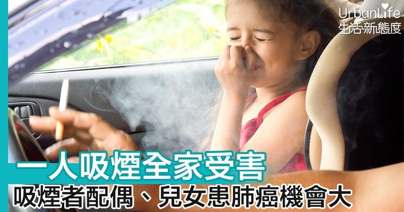 【肺癌】一人吸煙全家受害 吸煙者配偶、兒女患癌機會大增