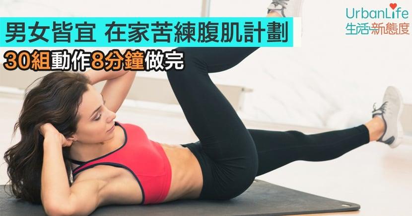 【健身】型男教練特訓 家中苦練腹肌計劃 30組動作8分鐘做完