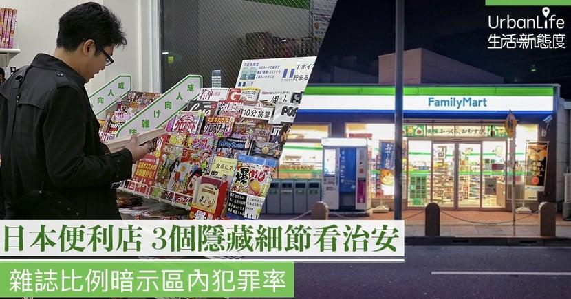 【日本|外遊安全】便利店內3個隱藏細節 判斷附近治安好與壞