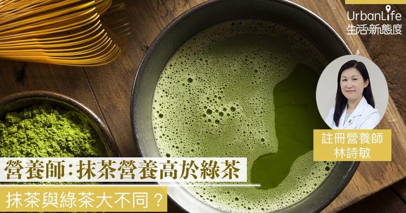 【茗茶知識】抹茶與綠茶大不同?註冊營養師:抹茶的營養遠高於綠茶