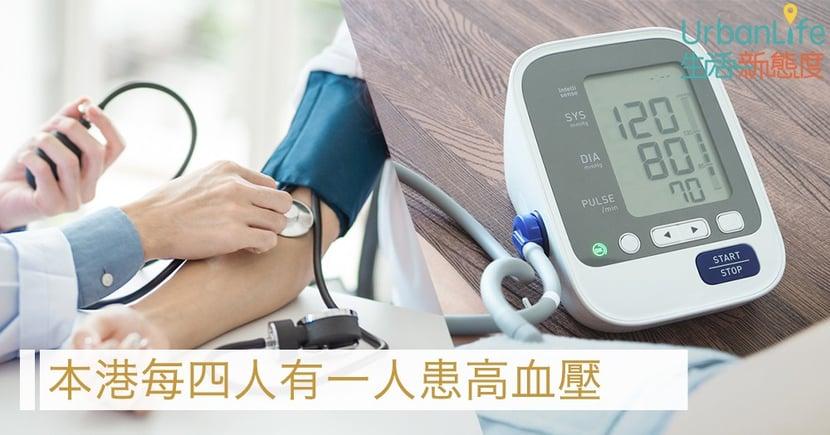 【5.17世界高血壓日】本港每4人有1人患高血壓 一半患者不知自己有病