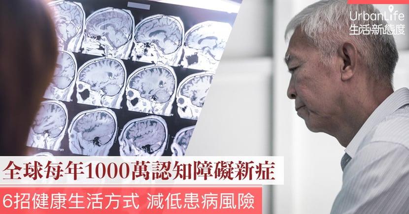 【認知障礙症】全球每年1000萬新症 6招健康生活方式 降低患病風險