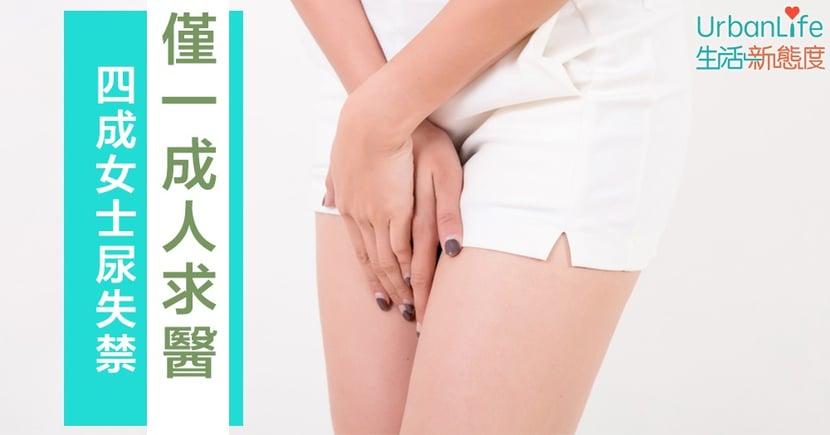 【尿失禁】本港四成女士受尿失禁困擾 只有一成人求醫