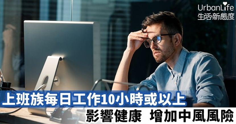 【打工一族】每日工作10小時 增加中風風險
