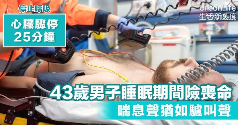 【打鼻鼾】喘氣聲猶如驢叫聲 43歲男子睡眠期間心臟驟停險喪命