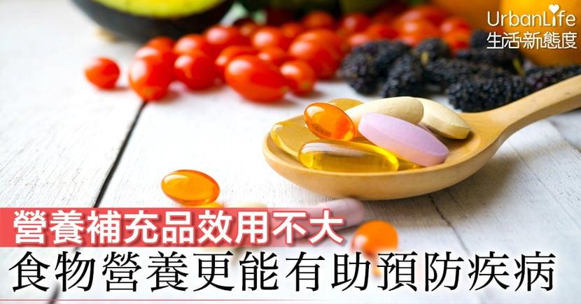 【保健產品】研究:營養補充品效用不大 食物營養更能有助預防疾病