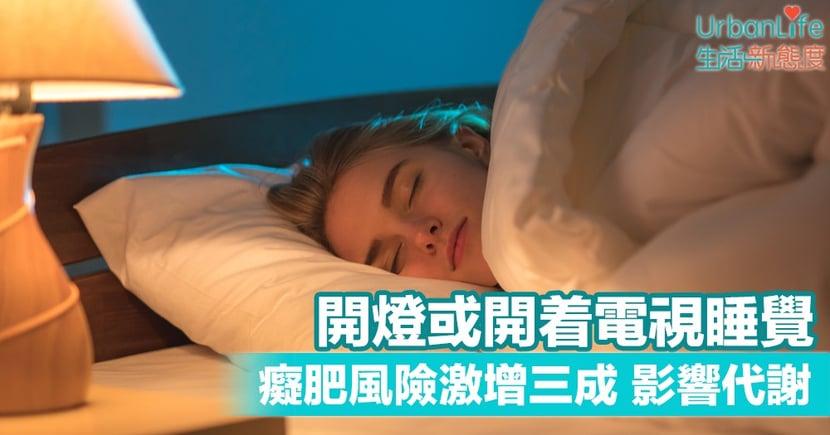 【睡眠習慣】研究:開燈或開着電視睡覺 癡肥風險激增三成