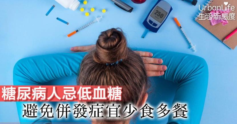 【糖尿病】患者血糖越低越好?低血糖傷腦、引致失智甚至死亡