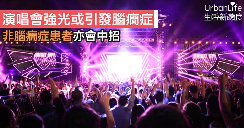 【腦癇症】演唱會強光或引發腦癇症 非腦癇患者亦會中招