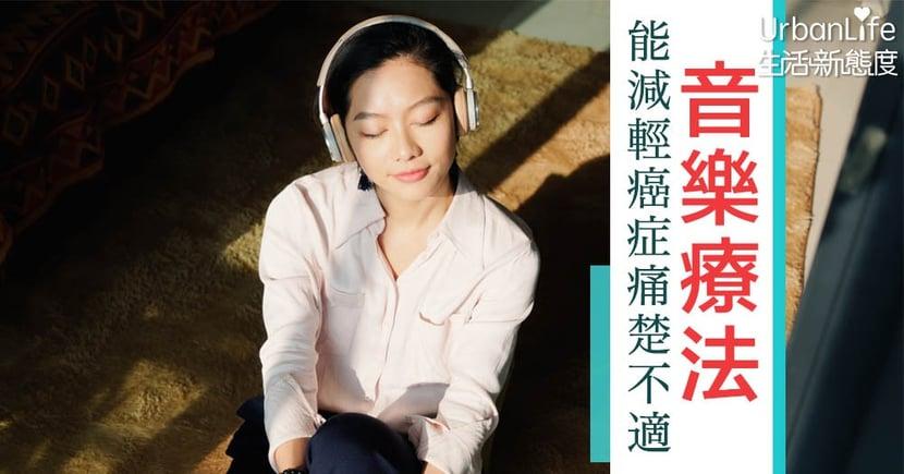 【音樂療法】台研究:音樂能減輕癌症帶來的痛楚及不適