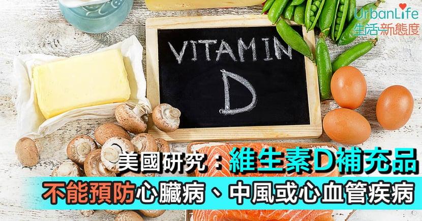 【營養補充】研究:維生素D補充品 未能預防心臟病、中風