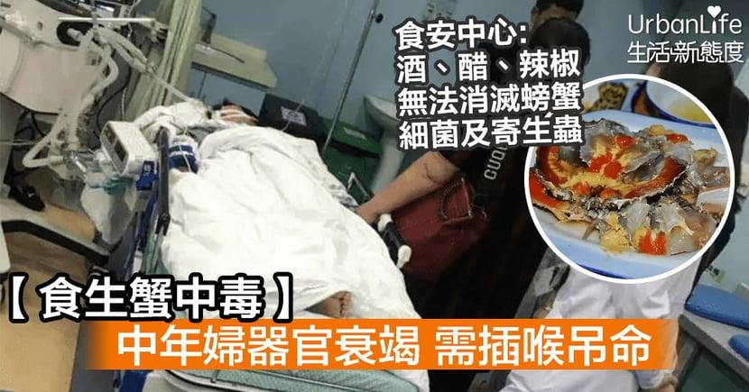 【生蟹有毒】中年婦進食醃蟹後中毒 器官衰竭需插喉吊命