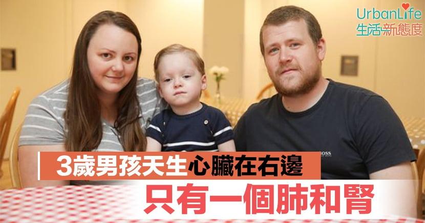 【奇蹟生還】3歲男孩天生心臟在右邊 只有一個肺和腎