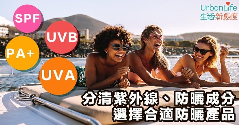 【防曬知識】分清UVA、UVB、SPF、PA+  選擇合適防曬產品