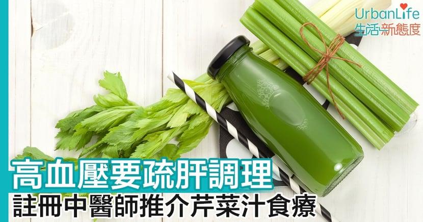 【高血壓】高血壓要疏肝調理 註冊中醫師推介芹菜汁食療