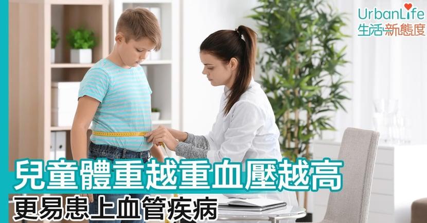 【都市病】研究:兒童體重越重血壓越高 更易患上血管疾病