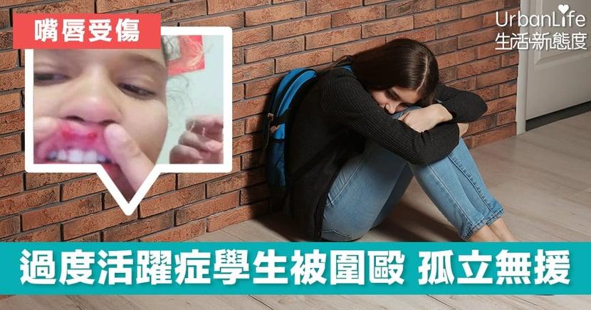 【欺凌】14歲過度活躍症學生被人圍毆 旁人完全沒有伸出援手