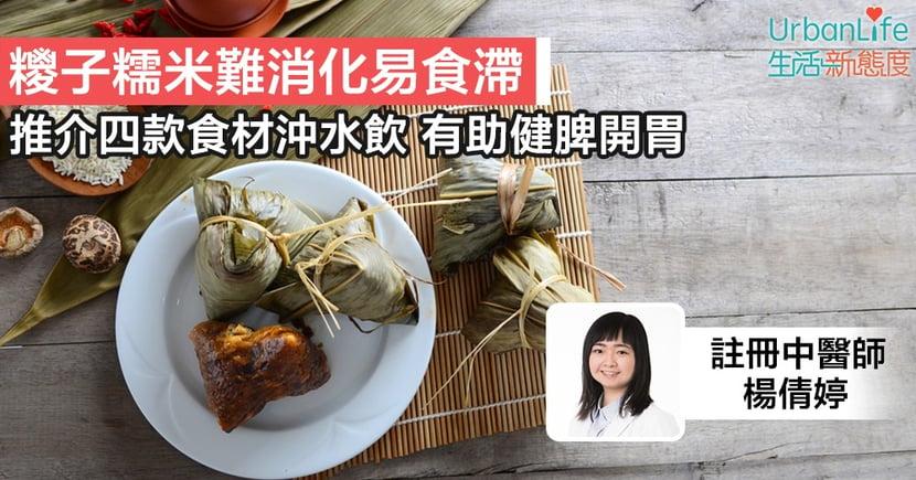 【端午節|食糭】糯米難消化易食滯 中醫推介四款食材沖水飲 有助健脾開胃
