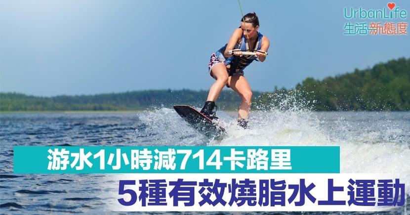 【減肥運動】5種水上運動有效燒脂 游水一小時可減714卡路里 Wakeboard可練肌
