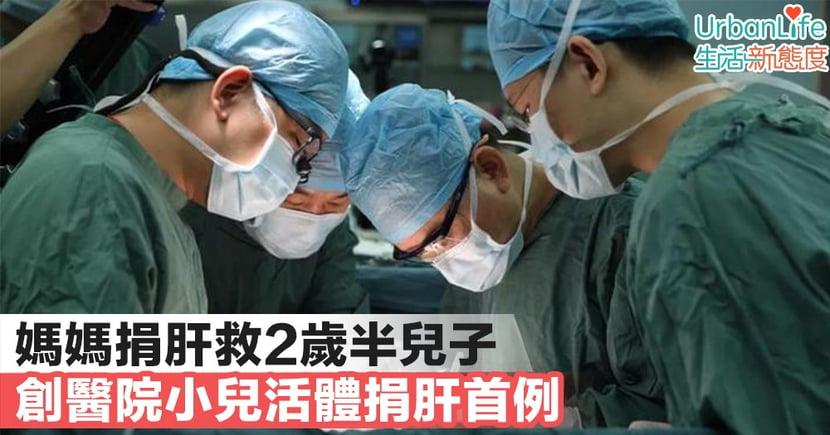 【偉大母愛】媽媽捐肝救2歲半兒子 創醫院小兒活體捐肝首例