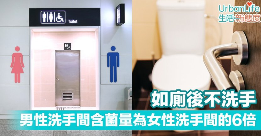 【衞生習慣】如廁後不洗手 男性洗手間含菌量為女性洗手間的6倍