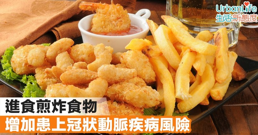 【外食族注意】一星期進食1次薯條等煎炸食物 較易患上冠狀動脈疾病