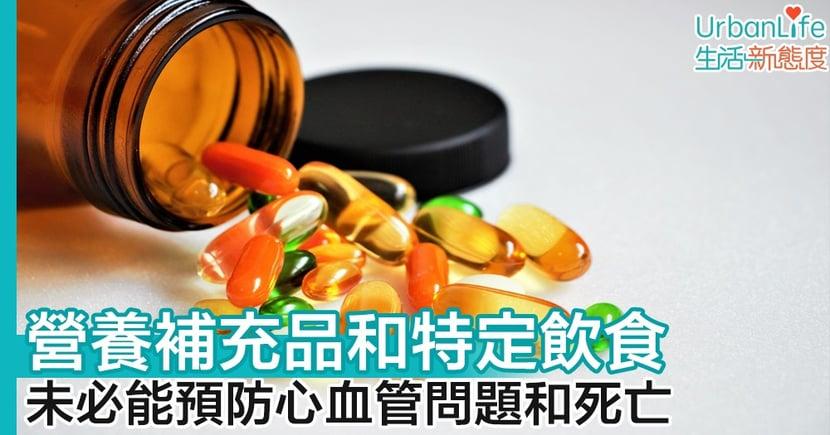 【抗病飲食】營養補充品和特定飲食 未必能預防心血管問題和死亡