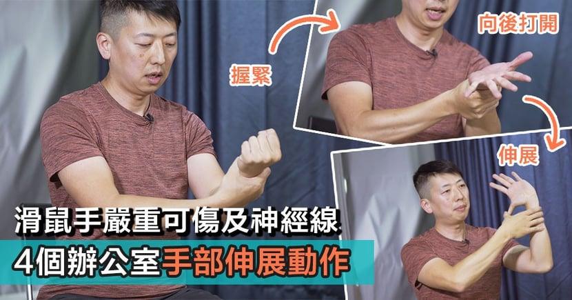 【運動專線】滑鼠手嚴重可傷及神經線!4個辦公室手部伸展動作