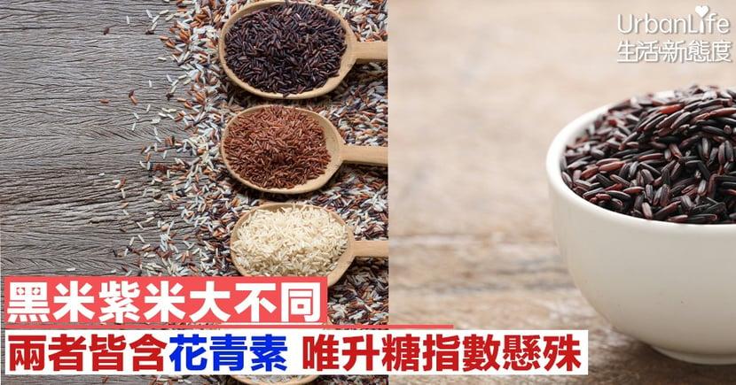 【花青素】紫米、黑米升糖指數大不同 揀錯米種越食越肥