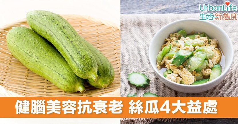 【夏日蔬菜】健腦美容抗衰老 絲瓜4大益處 (附2個家常食譜)