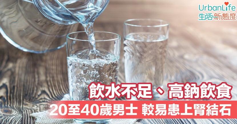 【腎結石】飲水不足、高鈉飲食、20至40歲男士 較易患上腎結石