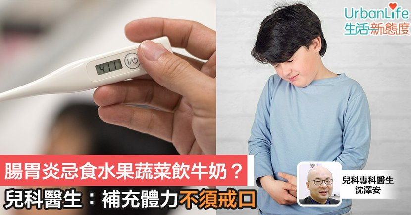 【醫療學堂】腸胃炎忌食水果蔬菜飲牛奶? 兒科醫生:不須戒口