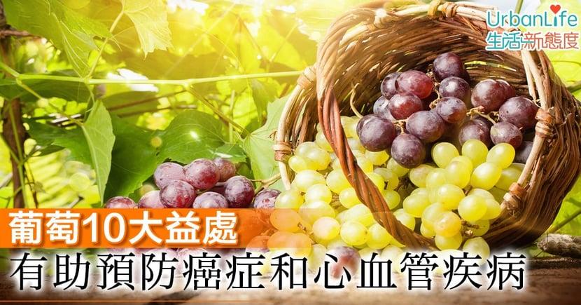 【預防癌症】葡萄10大益處 有助預防癌症和心血管疾病