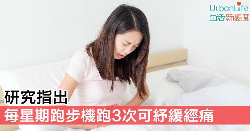 【女士經痛】研究:每星期跑步機跑3次 可大大紓緩經痛