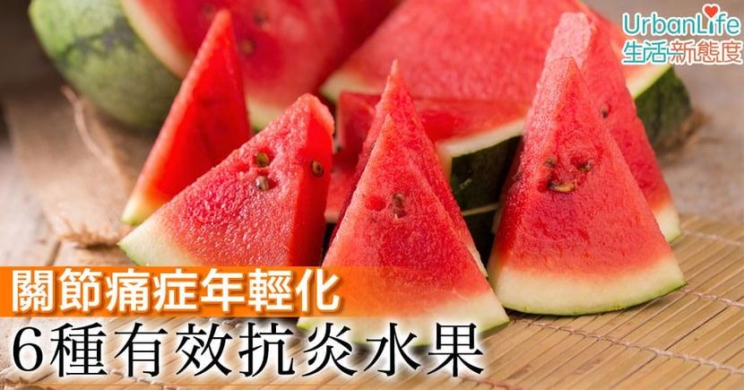 【健康食物】關節痛愈趨年輕化 6款有效抗炎水果