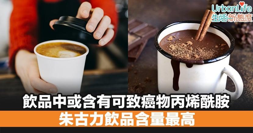 【食物安全】飲品中或含有可致癌物丙烯酰胺 朱古力飲品含量最高