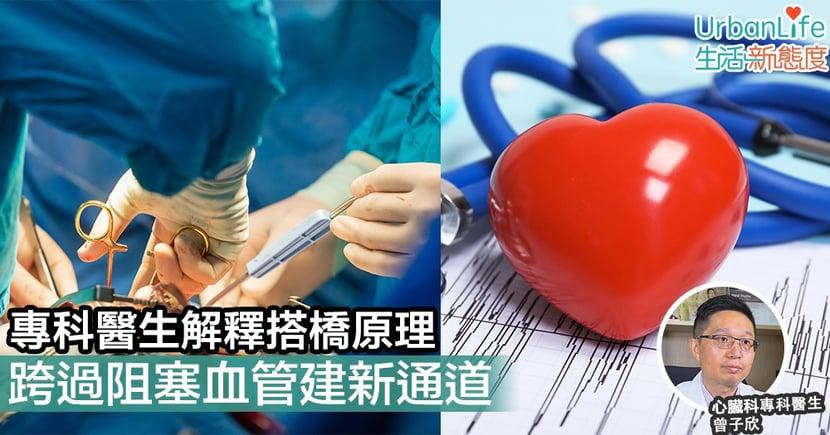 【醫療學堂】跨過阻塞血管建新通道 心臟科醫生解釋搭橋原理