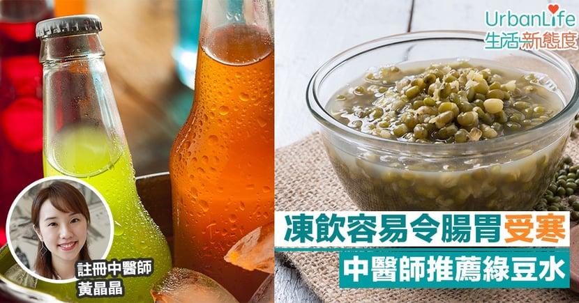 【夏日飲品】凍飲容易令腸胃受寒 中醫師推薦綠豆水消暑解毒