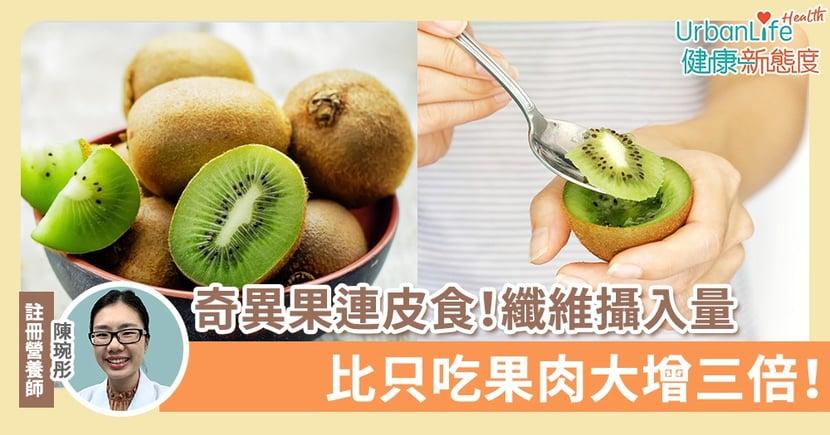 【奇異果怎麼吃】奇異果連皮食? 營養師:纖維攝入量比只吃果肉大增三倍