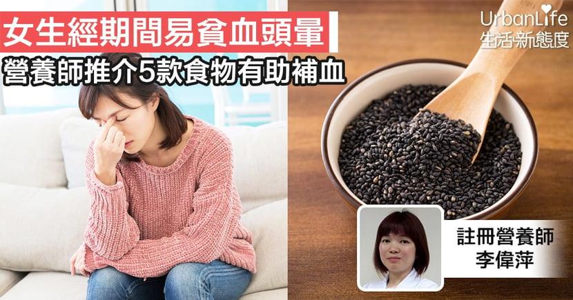 【補血】女生經期間易貧血頭暈 營養師推介5款食物有助補血