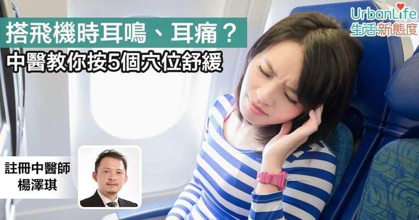 【耳朵不適】搭飛機時耳鳴、耳痛、耳塞? 中醫教你按壓5個穴位舒緩