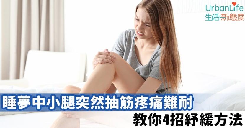 【小腿抽筋】睡夢中小腿突然抽筋疼痛難耐 教你4招紓緩方法