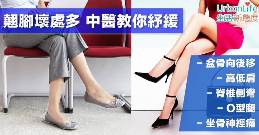 【蹺腳】翹腳壞處多 中醫:或致盆骨後移、脊椎側彎、O型腿等